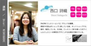 nishiguchi