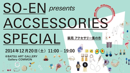 SO-EN presents ACCSESSORIES SPECIAL 装苑アクセサリー蚤の市 2014年12月20日(土)11:00-19:00