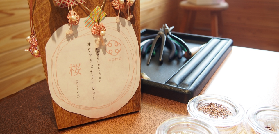 EXIBITION REPORT MUSU・HI・TSUKI 朋々₋momo₋ 水引きアクセサリー教室