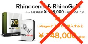 「Rhinoceros」及び「RhinoGold」の学生セットが販売されていないため、新規での受講を受け付けておりません。