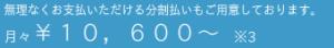 無理なくお支払いいただける分割払いもご用意しております 月々¥10,600~