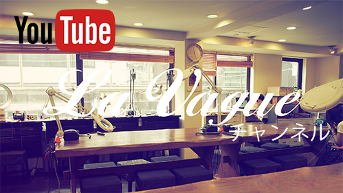 YouTube La Vagueチャンネル