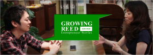 GROWING REED 成長の軌跡