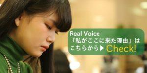 Real Voice 「私がここに来た理由」はこちらから