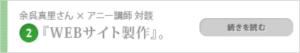 余呉真里さん×アニー講師対談「WEBサイト制作」